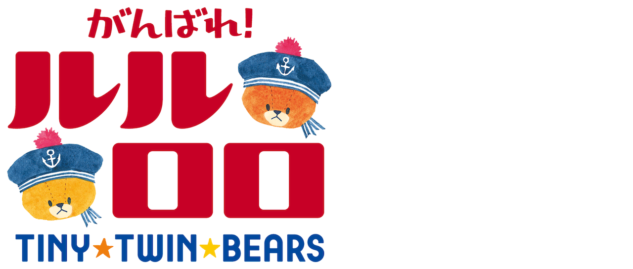 Lulu Amp Lolo Tiny Twin Bears Netflix
